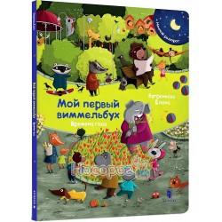 """Мой первый виммельбух - Времена года """"АРТ Букс"""" (рус)"""