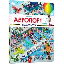 """Мой первый виммельбух - Аэропорт """"АРТ Букс"""" (укр)"""