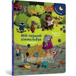 """Мой первый виммельбух - Времена года """"АРТ Букс"""" (укр)"""
