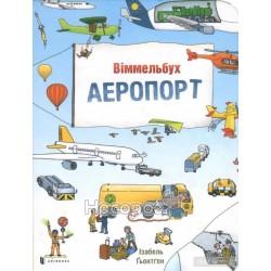 "Мини виммельбух - Аэропорт ""АРТ Букс"" (укр)"