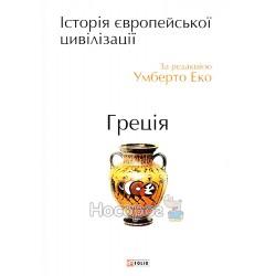 """Історія Європейської цивілізації - Греція """"FOLIO"""" (укр)"""