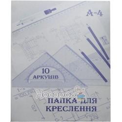 Папка для креслення А4, 10арк., 120г/м Фолдер