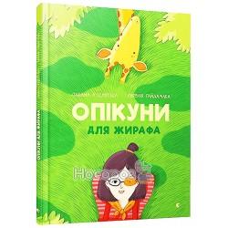 "Опекуны для жирафа ""ВСЛ"" (укр)"