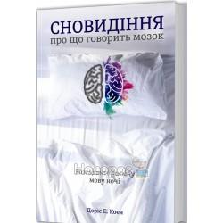 """Сновидение О чем говорит мозг """"Книголав"""" (укр)"""