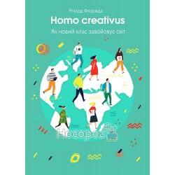 """Homo creativus Как новый класс завоевывает мир """"Наш Формат"""" (укр)"""