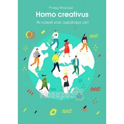 "Homo creativus Як новий клас завойовує світ ""Наш Формат"" (укр)"