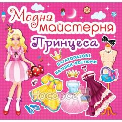 Модна майстерня Принцеса