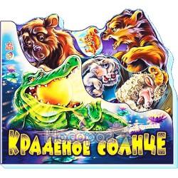 """Любимые стихи - Краденое солнце """"Ранок"""" (рос)"""