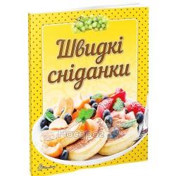 """Вкусно! Рекомендуем! Быстрые завтраки """"Талант"""" (укр)"""