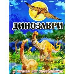 """Динозавры в сказках и рассказах - Голубая """"Глория"""" (укр)"""