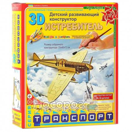 Пазл 3D 0054 Истребитель деревянный (66 деталей) (9)