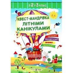 """Квест-путешествие летними каникулами с 2 в 3 класс """"Учебник и пособие"""" (укр)"""