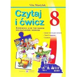 """Тетрадь для чтения - Польский язык 8 кл. """"Уче"""