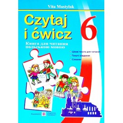 """Зошит для читання - Польська мова 6 кл. """"Підручник і посібник"""" (пол)"""