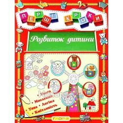 """Первые шаги - развитие ребенка """"Глория"""" (укр)"""