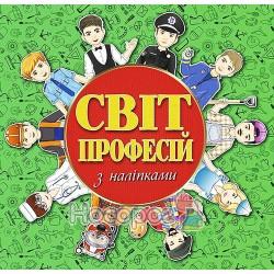 """Мир профессий с наклейками - Зеленая """"Глория"""" (укр)"""