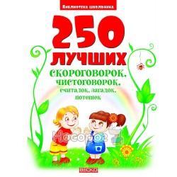 """Библиотека школьника - 250 скороговорок, чистоговорок, потешек """"Веско"""" (Рус)"""