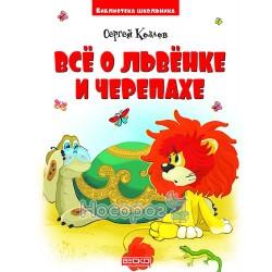 """Библиотека школьника - Все о львенке и черепахе """"Веско"""" (Рус)"""