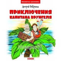 """Библиотека школьника - Приключения капитана Врунгеля """"Веско"""" (рус)"""