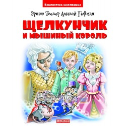 "Библиотека школьника - Щелкунчик ""Веско"" (рус)"