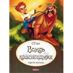 """Вождь краснокожих и другие рассказы """"Веско"""" (рус)"""