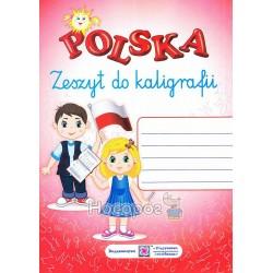 """Тетрадь для письма с польского языка """"Учебники и пособия"""" (польск.)"""