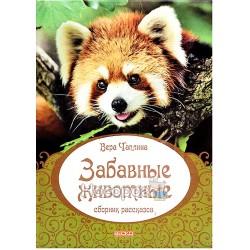 """Забавные животные """"Веско"""" (рус)"""