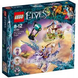 Конструктор LEGO Аира и песня дракона ветров 41193
