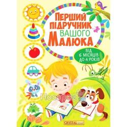 """Первый учебник вашего малыша - от 6 месяцев до 4-х лет """"БАО"""" (укр)"""