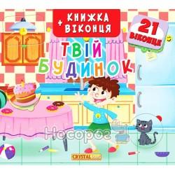 "Книга + окошка - Твой дом ""БАО"" (укр)"
