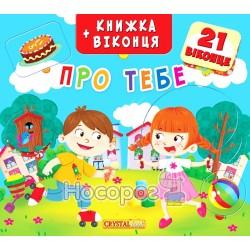 """Книга + окошка - О тебе """"БАО"""" (укр)"""