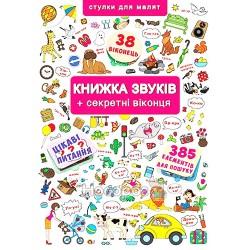 """Виммельбух - Книга звуков + секретные окошка """"БАО"""" (укр)"""
