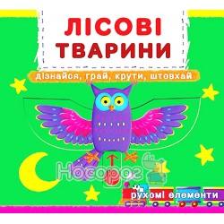 """Книга с механизмом - Узнай, играй, крути, толкай Лесные животные """"БАО"""" (укр)"""