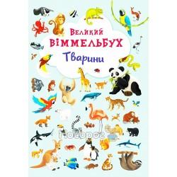 """Книга-картонка - Большой виммельбух. Животные """"БАО"""" (укр)"""