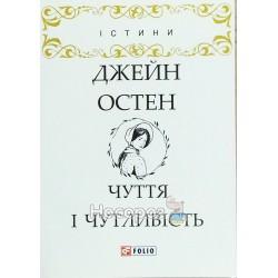 """Истины - Чувство и чувствительность """"FOLIO"""" (укр)"""