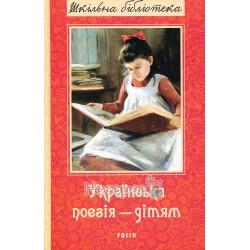 Украинская поэзия детям. сборник