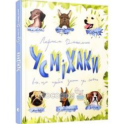 """Усміхаки - Все, що треба знати про собак """"ВСЛ"""" (укр)"""