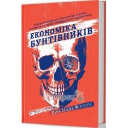 """Економіка бунтівників Уроки креативності від піратів, гакерів, бандитів та інших """"Книголав"""" (укр)"""