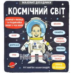 """Маленькие исследователи - Космический мир Окошки """"Книголав"""" (укр)"""