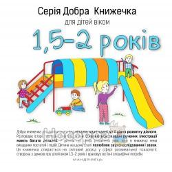 """Добрая книжечка для детей - в возрасте 1,5 - 2 года """"Странник"""" (укр)"""