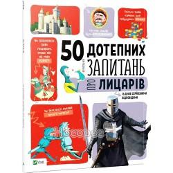 """50 остроумных вопросов о рыцарях с очень серьезными ответами """"Vivat"""" (укр)"""
