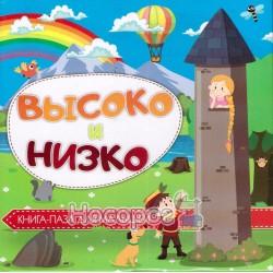 """Книги с пазлами для малышей - Высоко и низко """"Веско"""" (рус)"""