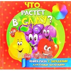 """Книги с пазлами для малышей - Что растет в саду """"Веско"""" (рус)"""