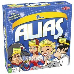 """Игра настольная """"Я...Alias"""" 54529"""
