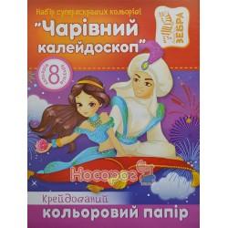 Бумага цветная Мандарин односторонняя мелованная А4 / 8 л