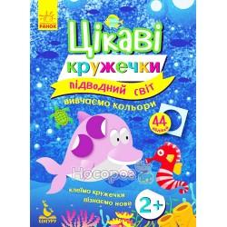 """Интересные кружочки - 2+ Подводный мир """"Кенгуру"""" (укр)"""