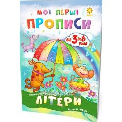 """Мои первые прописи - Буквы. Часть 1. """"Звезда"""" (укр)"""