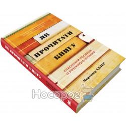 """Как прочитать книгу Классический руководство с разумного чтения """"КМ Букс"""" (укр)"""