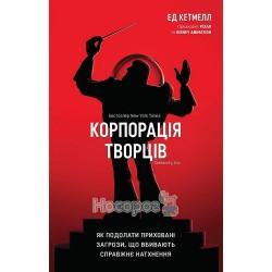 """Корпорация монстров - Как преодолеть скрытые угрозы, убивают истинное вдохновение """"КМ Букс"""" (укр)"""