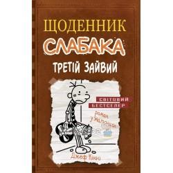 "Дневник слабака - Третий лишний кн.7 ""КМ Букс"" (укр)"